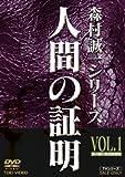 人間の証明 VOL.1[DVD]