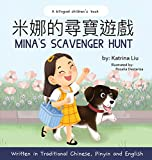 Mina's Scavenger Hunt (Bilingual Chinese with Pinyin and English - Traditional Chinese Version): A Dual Language Children's Book (Chinese Edition)