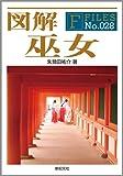 図解 巫女 (F-Files No.028)