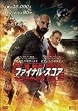 ファイナル・スコア [DVD] image