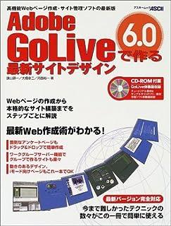 Adobe GoLive 6.0で作る最新サイトデザイン (アスキームック)