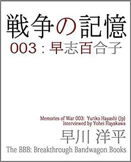 [早川洋平]の戦争の記憶 003: 早志百合子 (The BBB: Breakthrough Bandwagon Books)