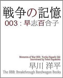 戦争の記憶 3巻 表紙画像