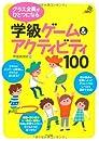 クラス全員がひとつになる学級ゲーム&アクティビティ100