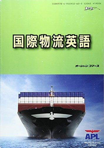 国際物流英語 (海の日BOOKS)の詳細を見る