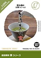 創造素材 食(47)飲み物4(お茶・ビール)
