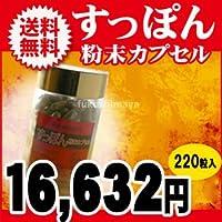 すっぽん 粉末カプセル (220粒入)