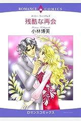 残酷な再会 (ハーレクインコミックス) Kindle版