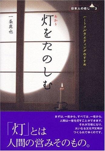 灯をたのしむ ―ハートフルライティングのすすめ (日本人の癒し3)