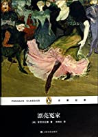 Penguin Classics Series: beautiful lovers(Chinese Edition)