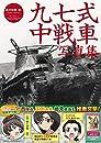 九七式中戦車写真集