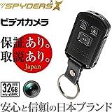 スパイダーズX キーレス型カメラ 小型カメラ (A-203)