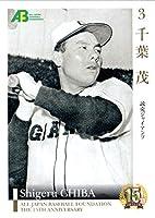 EPOCH2010 プロ野球OBクラブオフィシャルカードセット第2集 レギュラーカード No.77 千葉茂