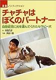 チャチャはぼくのパートナー―自閉症児に光を運んでくれたセラピー犬 (感動ノンフィクションシリーズ)