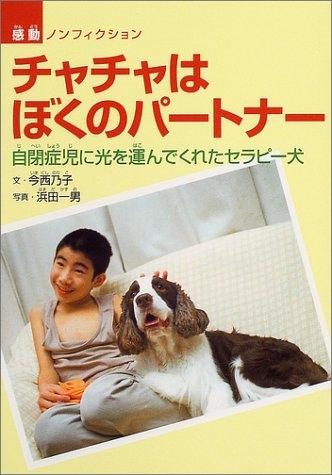 チャチャはぼくのパートナー―自閉症児に光を運んでくれたセラピー犬 (感動ノンフィクションシリーズ)の詳細を見る