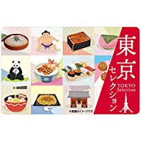 東京セレクションギフトカード 封筒 + 台紙セット【イベントの景品、手土産、内祝い、プレゼントに】
