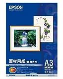エプソン 画材用紙/顔料専用 KA3N20MG 1箱(20枚)
