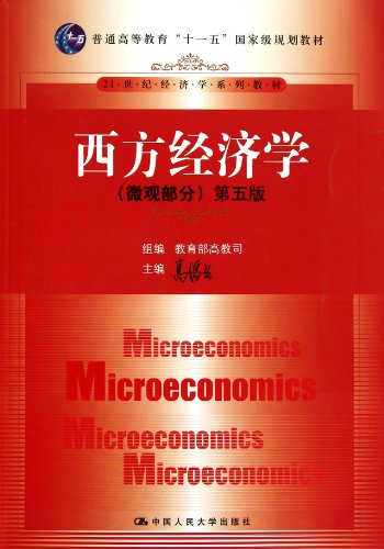 Microeconomics (Fifth Edition) (Chinese Edition)