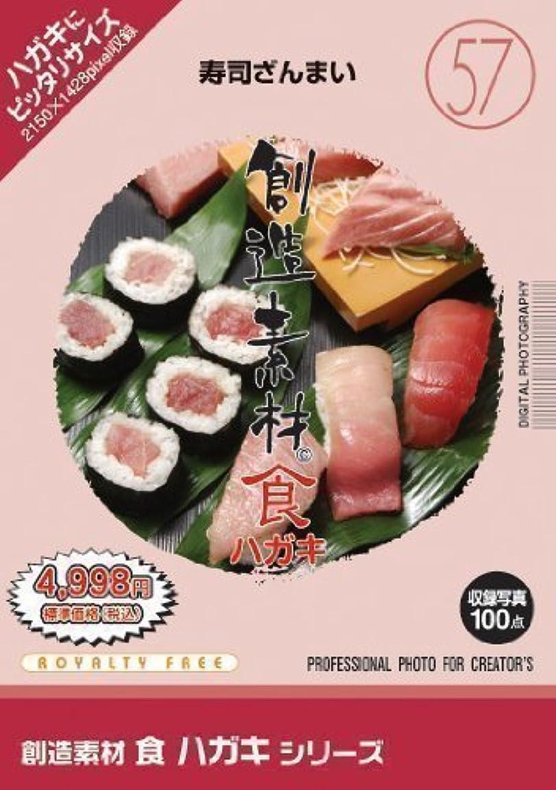 レオナルドダまともな密創造素材 食ハガキ(57)寿司ざんまい