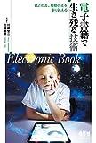 電子書籍で生き残る技術 -紙との差、規格の差を乗り越える-