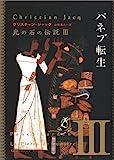 パネブ転生―光の石の伝説〈3〉 (角川文庫)