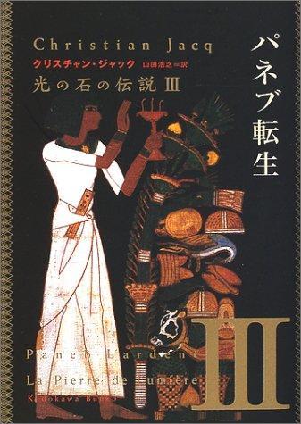 パネブ転生―光の石の伝説〈3〉 (角川文庫)の詳細を見る