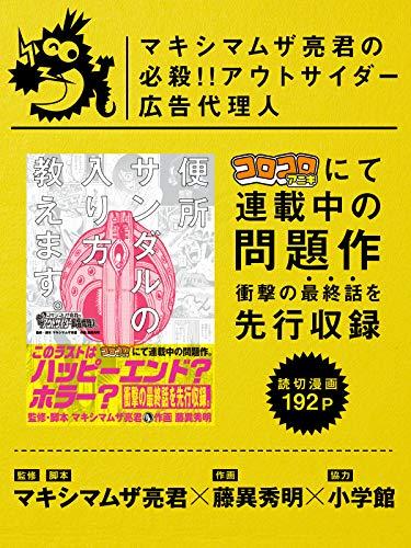 『これからの麺カタコッテリの話をしよう―新曲CD+漫画一冊 ([バラエティ])』の3枚目の画像