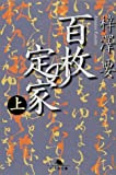 百枚の定家〈上〉 (幻冬舎文庫)