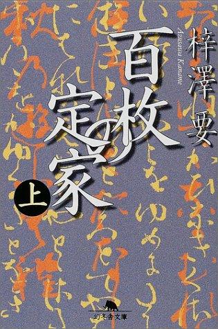 百枚の定家〈上〉 (幻冬舎文庫)の詳細を見る