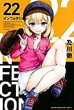 インフェクション(22) (講談社コミックス)