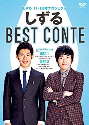 しずるベストコント [DVD]