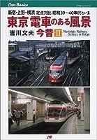 東京 電車のある風景 今昔 2 新宿・上野・横浜 定点対比 昭和30〜40年代といま (JTBキャンブックス)