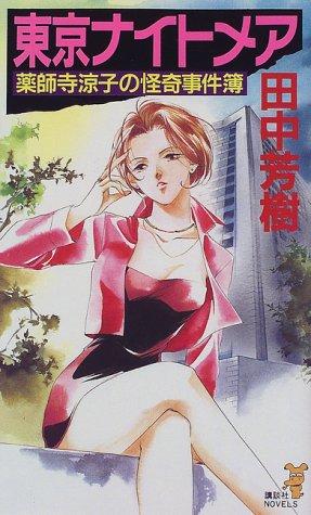 東京ナイトメア 薬師寺涼子の怪奇事件簿 (講談社ノベルス)