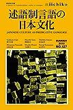 述語制言語の日本文化 (LIBRARY IICHIKO 127)
