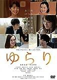 ゆらり [DVD] image