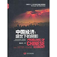 Chinese Economy: Under the shadow of prosperity(Chinese Edition)