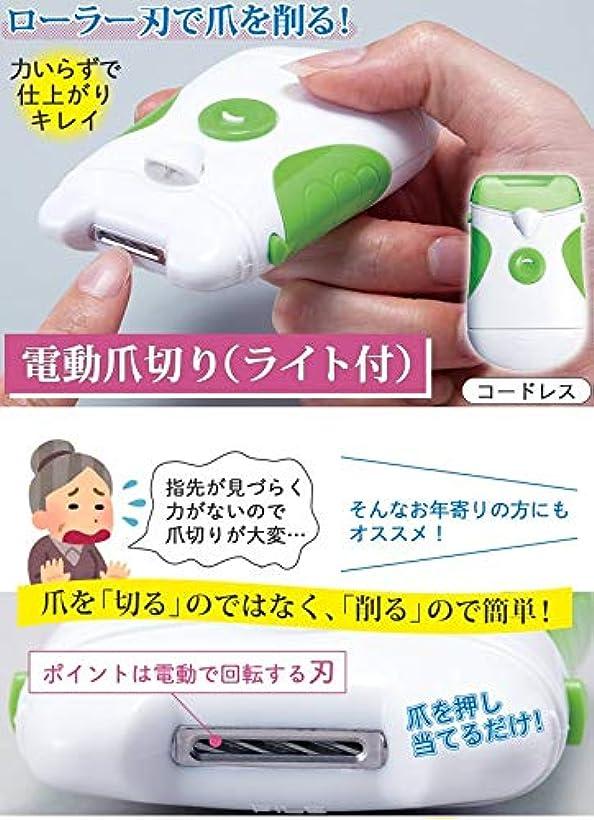 予約剥離効果的電動爪切り(ライト付)