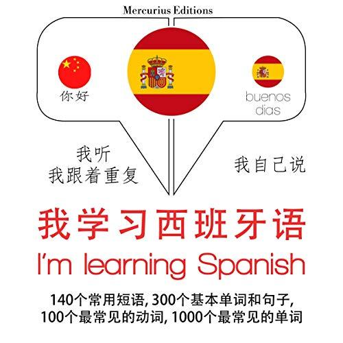 I'm learning Spanish cover art