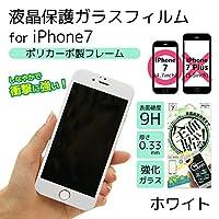 F.S.C. iPhone7 ポリカーボネートフレーム 全面強化保護 ガラス 液晶保護 フィルム ホワイト Gi7-FPWH