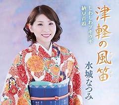 水城なつみ「津軽の風笛」のジャケット画像