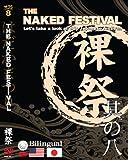 メイクジャパンシリーズ VOL.8 「THE NAKED FESTIVAL」~日本の...[DVD]