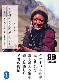 ヤマケイ文庫 増補改訂版 懐かしい未来―ラダックから学ぶ