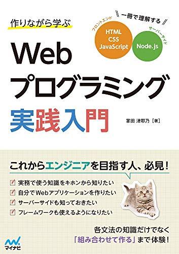 作りながら学ぶWebプログラミング実践入門 ~一冊で理解するHTML、CSS、JavaScript、Node.js~
