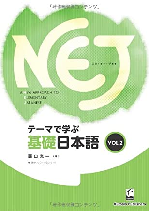 NEJ:A New Approach to Elementary Japanese  <vol.2> テーマで学ぶ基礎日本語