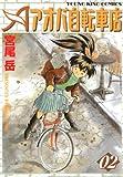 アオバ自転車店 2巻 (ヤングキングコミックス)