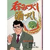 呑みづくし酒づくし 2 居酒屋戦争篇 (酒のコミックス・シリーズ)
