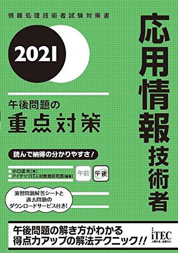 2021 応用情報技術者 午後問題の重点対策 (重点対策シリーズ)
