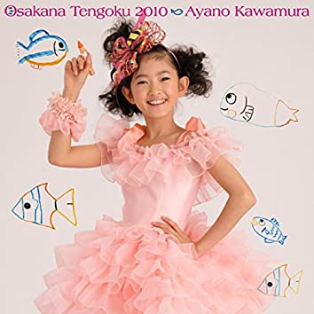 Osakana Tengoku 2010