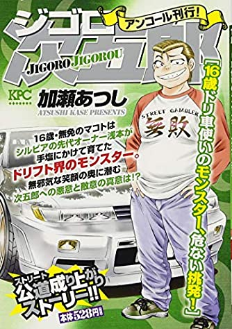 ジゴロ次五郎 16歳ドリ車使いのモンスター、危ない挑発! アンコール刊行! (講談社プラチナコミックス)