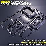 インテリアパネル トヨタ ハイエース レジアスエース 200系 4型 1型 2型 3型 10ピース マホガニー調黒木目